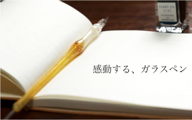 スパイラルアーツ ガラスペン 日本いいもの屋