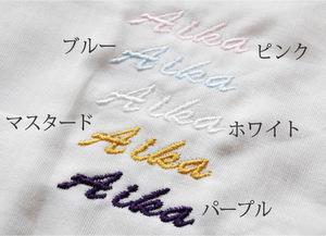 京和晒綿紗刺繍名入れカラー
