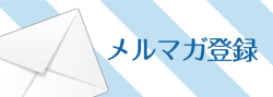 メルマガ 日本いいもの屋
