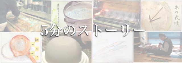日本いいもの屋 ものがたり