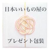 日本いいもの屋のプレゼント包装