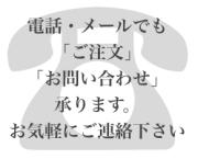 日本いいもの屋の連絡先