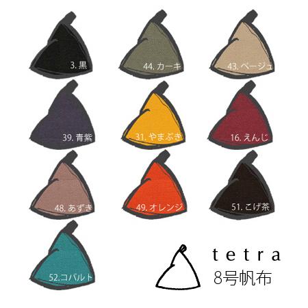 テトラ 8号帆布 カラーバリエーション