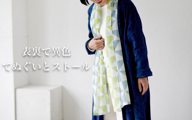 日本いいもの屋 hirali 手ぬぐい ストール