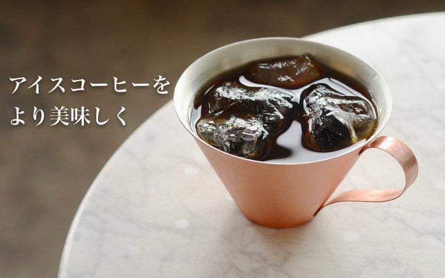 日本いいもの屋 アイスコーヒーカップ