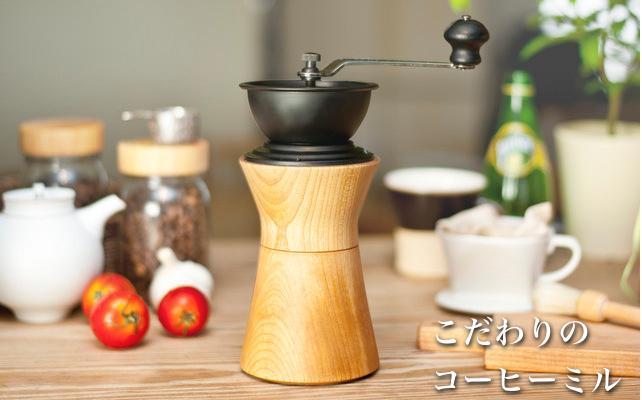 日本いいもの屋 モクネジ コーヒーミル