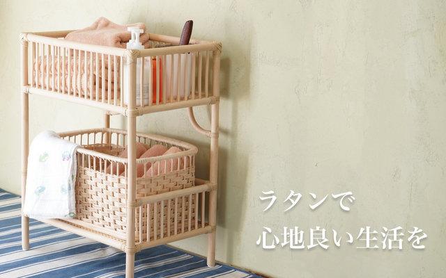 日本いいもの屋 ツルヤ商店 籐の2段ランドリーラック
